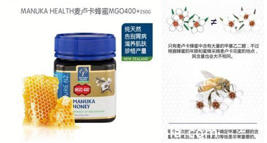 麦卢卡蜂蜜品牌