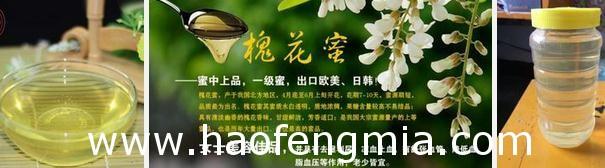 高端洋槐蜂蜜 符合世界蜜源地指标要求