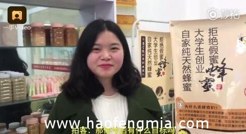 蜂蜜创业:河南女大学生靠卖蜂蜜每月赚4万