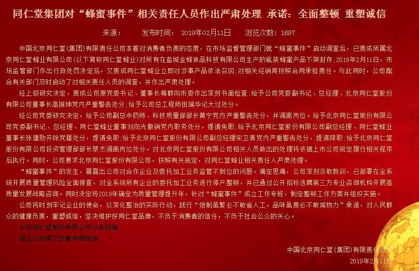 """北京同仁堂过期蜂蜜事件处理结果:问责8名""""蜂蜜事件""""员工 召回2284瓶涉事产品"""