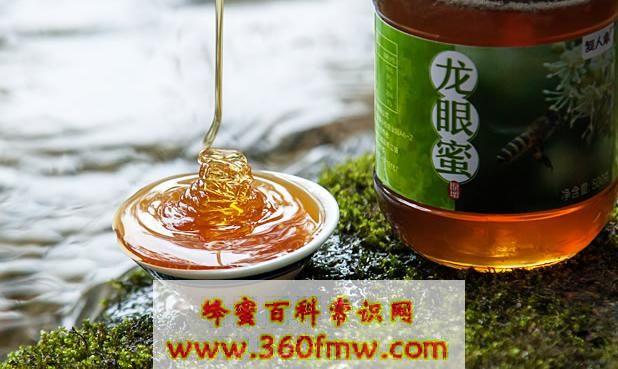 龙眼(桂圆)蜂蜜好吗?好蜂蜜之龙眼(桂圆)蜜的作用及功效介绍