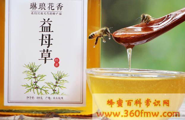 益母草蜂蜜的作用与功效_益母草蜂蜜的功效