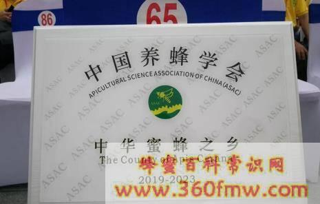 """开化县被中国养蜂学会授予""""中华蜜蜂之乡""""称号"""