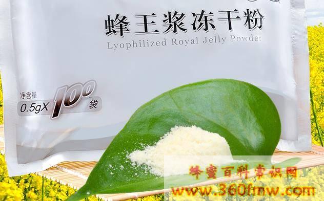 蜂王浆冻干粉和鲜蜂王浆哪个好 蜂王浆冻干粉的作用与功效