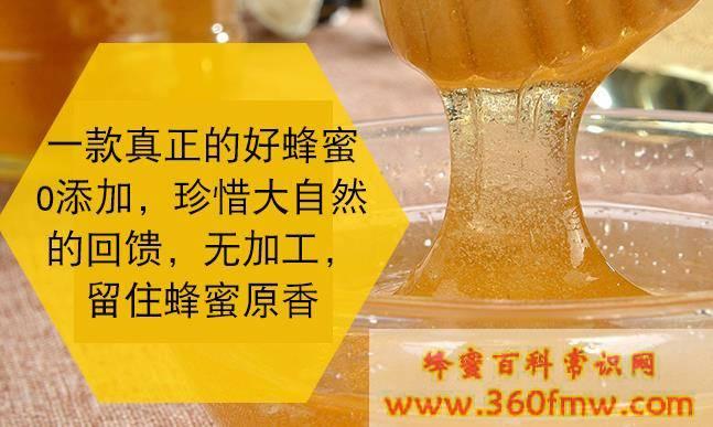 什么是生蜜 生蜜如何做熟蜜