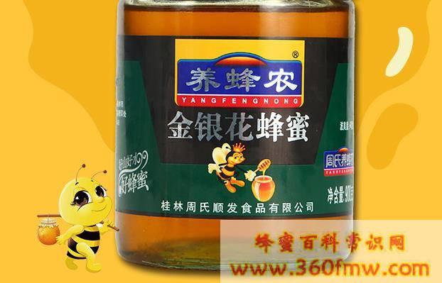 金银花蜂蜜是否存在?
