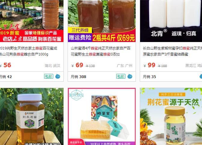 淘宝能买到真蜂蜜吗?淘宝蜂蜜哪家的好啊?