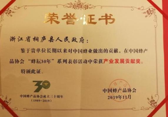 """桐庐获得中国蜂产品协会""""产业发展贡献奖"""""""