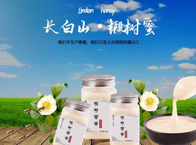 黑龙江省蜂蜜抽检:1批次椴树蜂蜜不合格